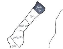 شمال غزة