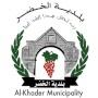 بلدية الخضر