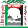 بلدية الرام