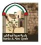 بلدية سردا ابو قش