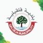 Qalqilia Municipality