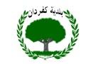 بلدية كفر دان